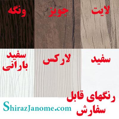 https://www.shirazjanome.com/Files/MyDocuments/Image/2016428183619rang.jpg