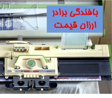 ماشین بافندگی برادر مدل 821 تميز