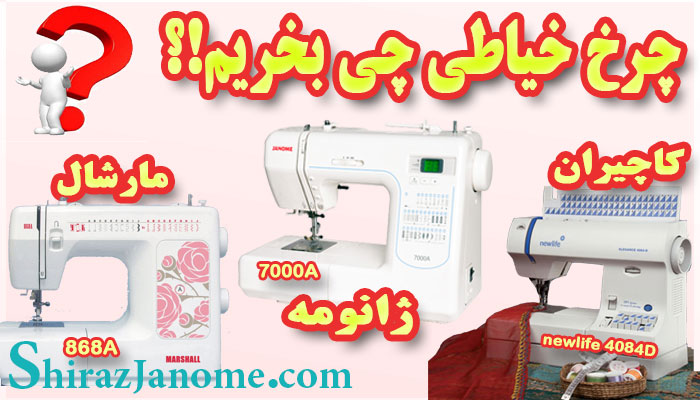 http://shirazjanome.com/Files/MyDocuments/Image/2016727104542sewing-machine.jpg