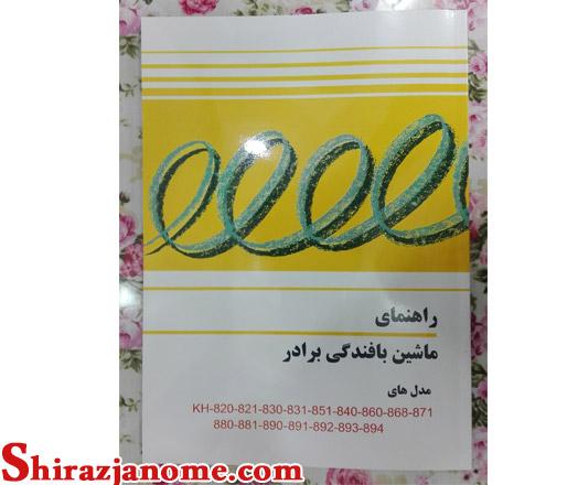 دانلود رایگان دفترچه راهنمای انگلیسی و آموزش تصویری فارسی انواع ماشین بافندگی برادر، پاساب، سینگر، تویوتا و ...