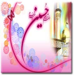 ميلاد امام حسين (ع) و اعياد شعبانيه مبارك باد