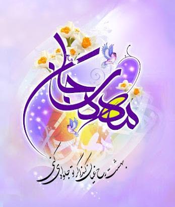 ولادت با سعادت امام زمان (عج) بر همگان مبارك باد