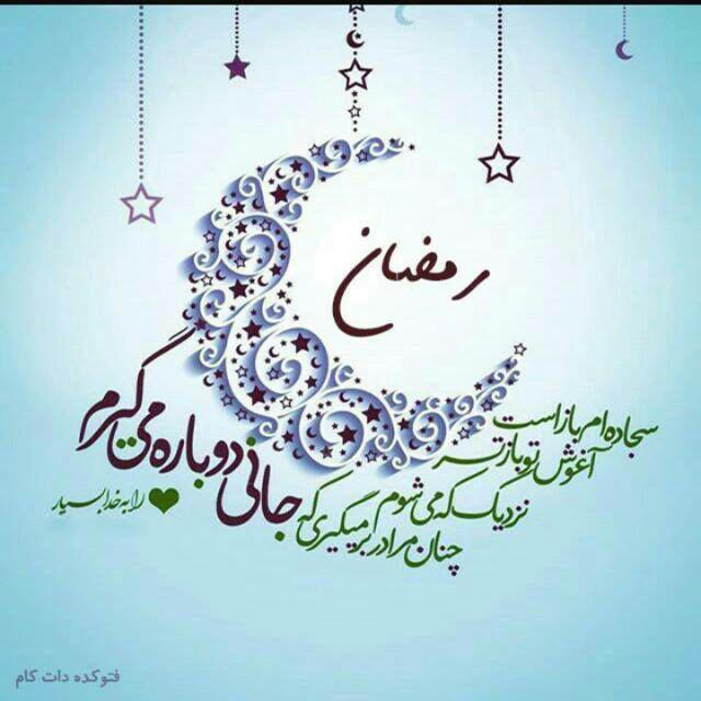 رمضان ماه مهماني خدا بر شما مبارك باد