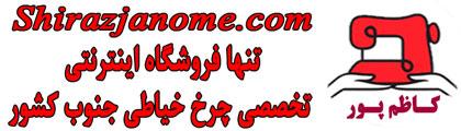 اتو پرس و چرخ خیاطی ژانومه و كاچيران شیراز کاظم پور