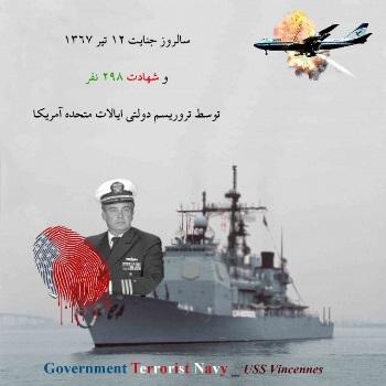 ۱۲ تیر سالروز سقوط هواپيمای ايران توسط آمریکا