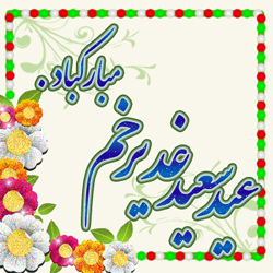 سالروز پیوند نورانی حضرت علی (ع) و حضرت زهرا (س)، عید سعید قربان و عید سراسر نور غدیر خم بر همگان مبارک باد