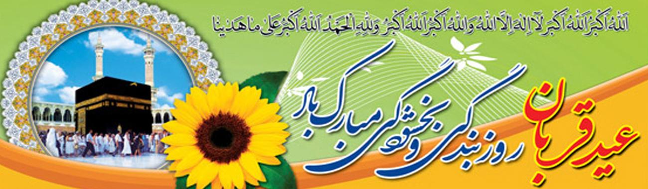 عید سعید غدیر و عید قربان بر همگان مبارک باد