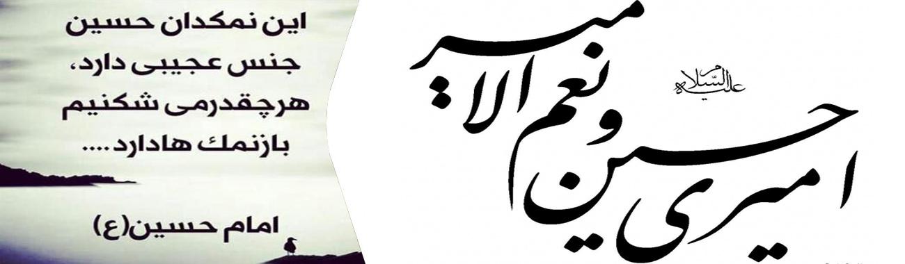 ایام سوگواری سرور و سالار شهیدان بر همگان تسلیت ب