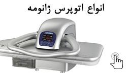 انواع اتوپرس و بخار ژانومه