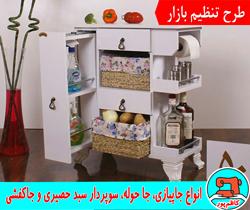 جاپیازی آشپزخانه و جاکفشی طرح تنظیم بازار