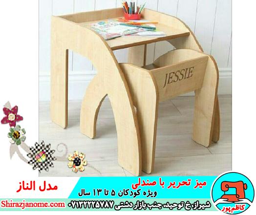میز تحریر با صندلی مدل الناز ویژه کودکان 5 تا 13 سال