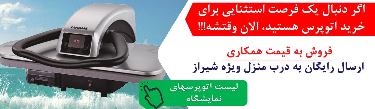 فروش استثنایی در نمایشگاه شیراز