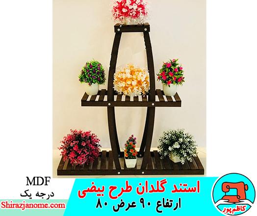 پایه گلدان طرح بیضی قهوه ای تمام MDF