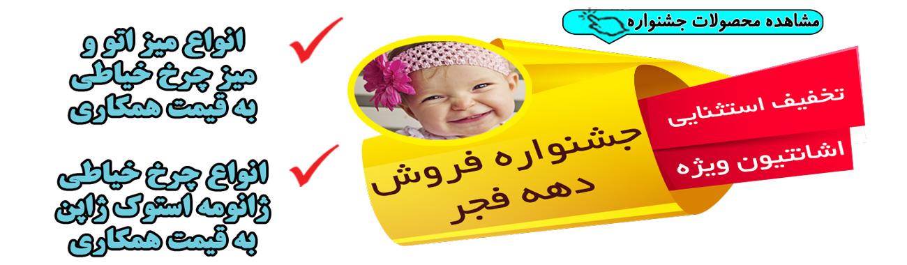 جشنواره فروش ویژه دهه فجر