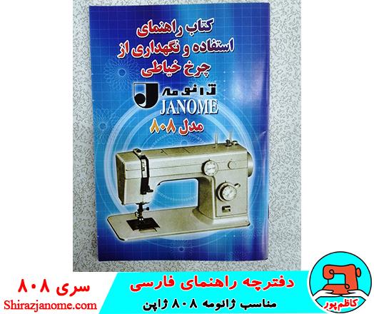 دفترچه راهنمای فارسی چرخ خیاطی ژانومه مدل 808 ژاپن