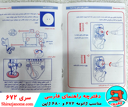 دفترچه راهنمای فارسی ژانومه 672
