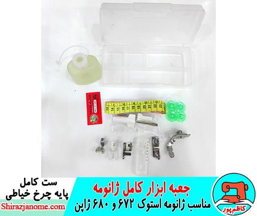 جعبه ابزار کامل پایه های چرخ خیاطی ژانومه 672 و 680 استوک