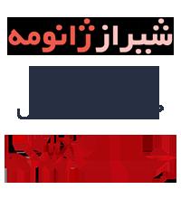 نمایندگی ژانومه در شیراز