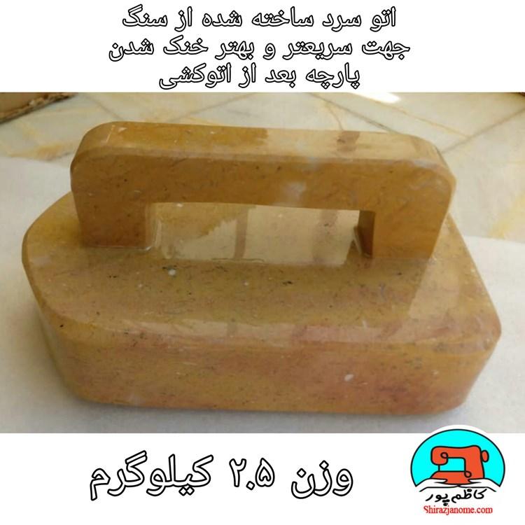 اتو سرد دو و نیم کیلویی ساخته شده از سنگ