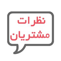نظرات خریداران چرخ خیاطی از فروشگاه شیراز ژانومه