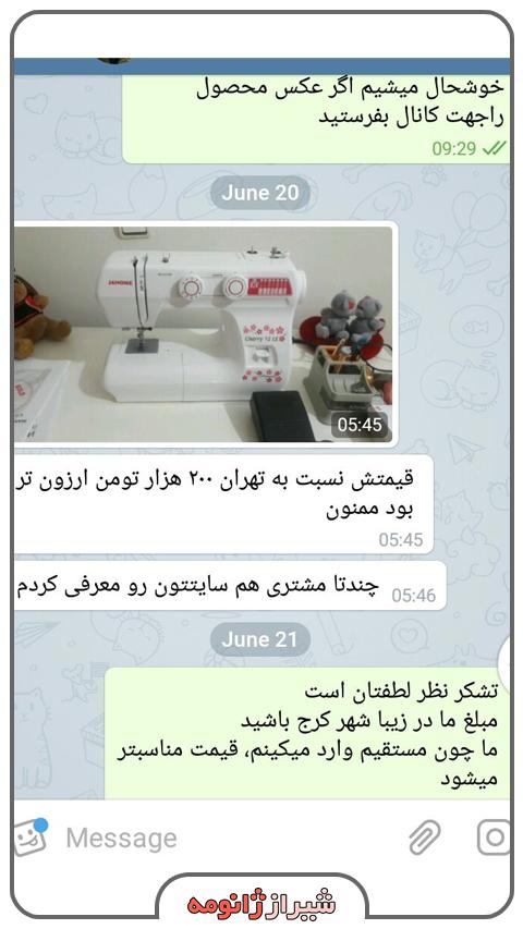 رضایت از خرید چرخ ژانومه از تهران