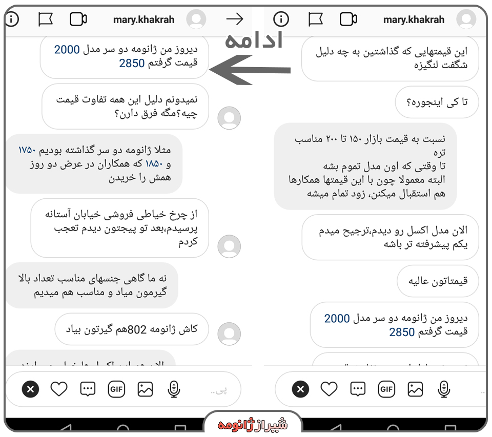 رضایت از خرید چرخ ژانومه دو کله از شیراز