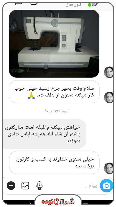 رضایت از خرید چرخ ژانومه دوکله از تهران