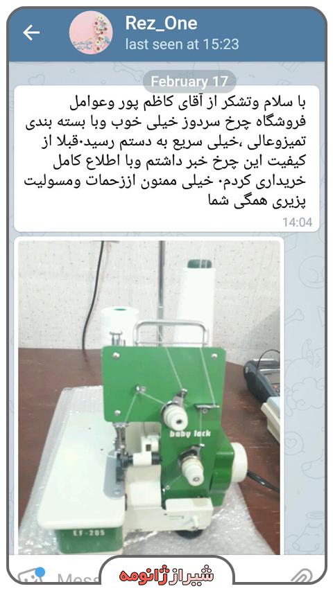 رضایت از خرید سردوز دو نخ از اصفهان