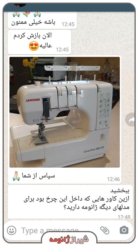 رضایت از خرید میاندوز ژانومه از تهران