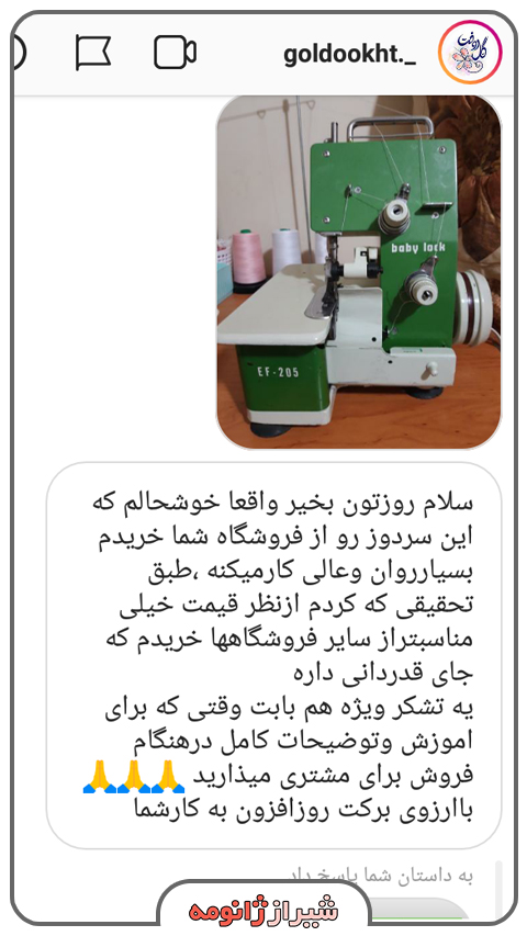 رضایت از خرید سردوز بابی لوک از شیراز