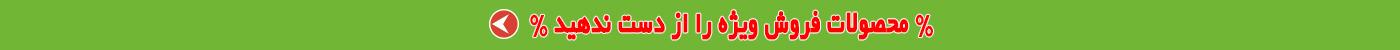 محصولات فروش ویژه چرخ خیاطی و اتوپرس شیرازژانومه
