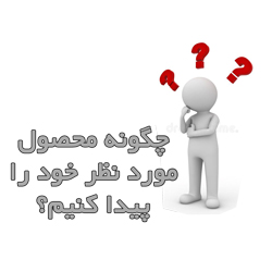 چگونه محصول مناسب خود را در فروشگاه شیراز ژانومه پیدا کنیم؟!