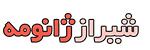 فروشگاه اتوپرس و چرخ خیاطی ژانومه (شیراز _کاظم پور)