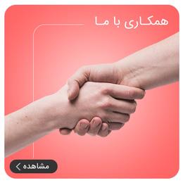 همکاری با شیراز ژانومه (استخدام و ...)
